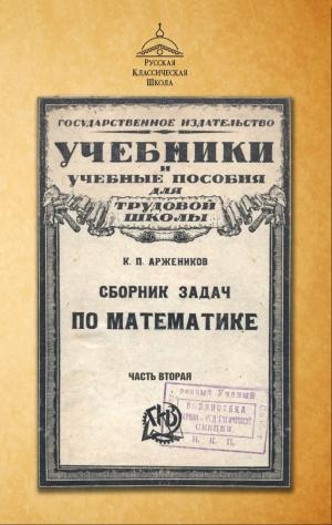Сборник задач по математике для 2 класса