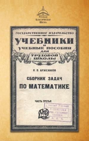Сборник задач по математике для 3 класса