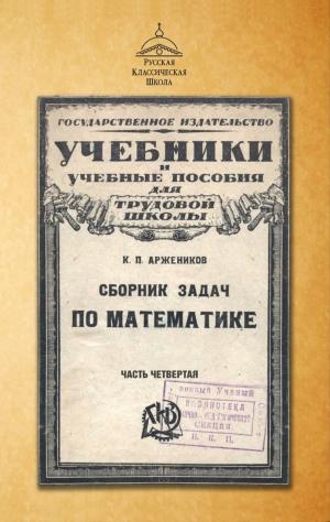 Сборник задач по математике для 4 класса