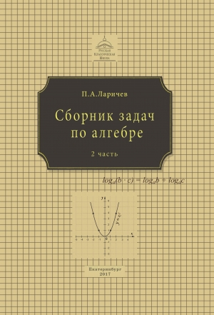 Сборник задач по алгебре.  2 часть