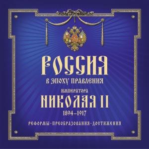 Историко-познавательный информационный сборник «Россия в эпоху правления Императора Николая II»