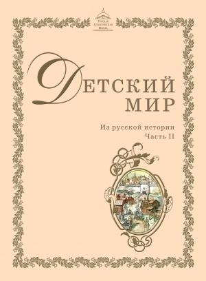 Детский мир: Из русской истории.  Часть II