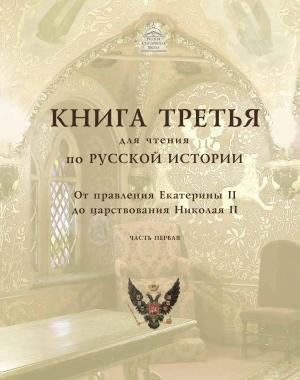 Книга для чтения по русской истории. Книга 3.  От правления Екатерины II до царствования Николая II: в 2 ч. — Ч. 1