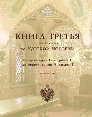 Книга для чтения по русской истории. Книга 3.  От правления Екатерины II до царствования Николая II: в 2 ч. — Ч. 2