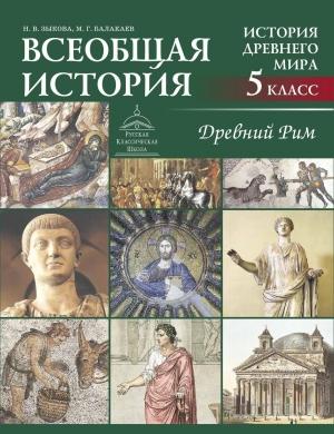Всеобщая история.  История Древнего мира.  Древний Рим