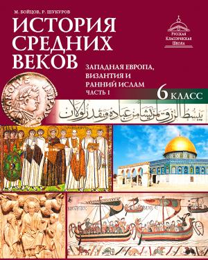История Средних веков. Западная Европа, Византия и ранний ислам. 6 класс: в 2 ч. — Ч. 1