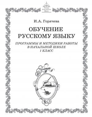 Обучение русскому языку.  Программы и методики работы в начальной школе. 1класс