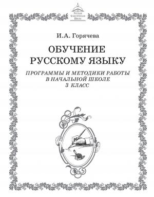 Обучение русскому языку.  Программы и методики работы в начальной школе.  3 класс