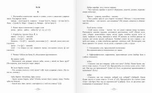 К.Д. Ушинский и «Родное слово». |Методическое пособие для учителя начальной школы. |Часть II