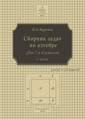 П. А. Ларичев. Сборник задач по алгебре для 7 и 8 классов. Часть 1