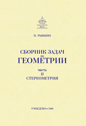 Сборник задач по геометрии: в 2 ч. – Ч. 2. Стереометрия