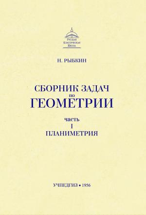 Сборник задач по геометрии: в 2 ч. – Ч. 1. Планиметрия