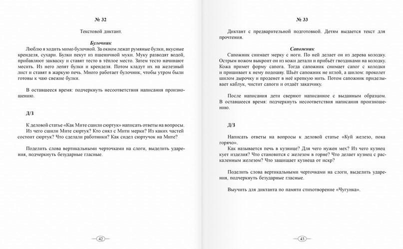 громов русский язык курс практической грамотности скачать бесплатно